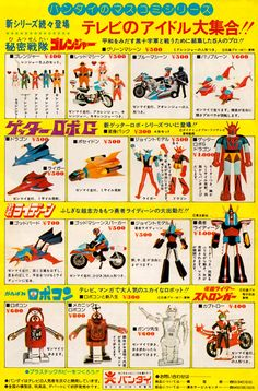Revenge of the Retro Japanese Toy Adverts Japanese Toys, Vintage Japanese, Vintage Ads, Vintage Posters, Science Fiction, Japanese Superheroes, Robot Cartoon, Japanese Monster, Retro Advertising