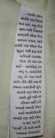 Gujarati Quotes, Knowledge Quotes, Quotations, Qoutes, Poems, Thoughts, Feelings, Ash, Healthy Eating