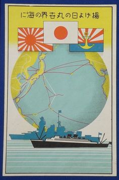 """1930's Japanese Navy Postcard """"Raise the sun flag in all the seas of the world"""" by The Navy Association"""
