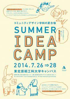 コミュニティデザイン学科の夏合宿「SUMMER IDEA CAMP」