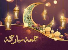 Jumma Mubarak Quotes, Eid Mubarak, Ramadan