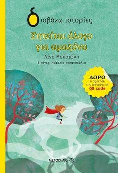 Zητείται άλογο για αμαζόνα, της Λίνας Μουσιώνη, σε εικονογράφηση Ναταλίας Καπατσούλια Childrens Books, Coding, Education, Movies, Movie Posters, Corner, Amazons, Children's Books, Children Books