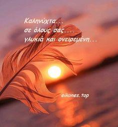 10 Εικόνες Τοπ με λόγια για καληνύχτα - eikones top Good Night, Good Morning, Wish, Elegant, Art, Gifts, Have A Good Night, True Words, Good Day