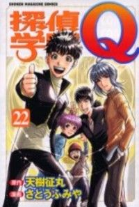 Tantei Gakuen Q Manga - Read Tantei Gakuen Q Manga chapters online for free on Ten Manga