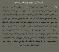 Hadees # 006  Book: Minhaj-us-Sawi  Written By: Shaykh-ul-Islam Dr. Muhammad Tahir-ul-Qadri  Uploader: www.facebook.com/LetsLearnHadees