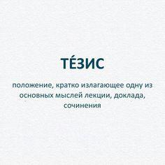 Тезис