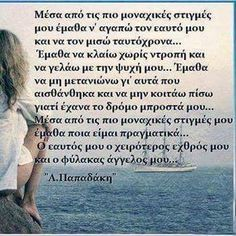 . Special Quotes, Greek Quotes, Life Lessons, Philosophy, Best Quotes, Laughter, Literature, Poems, My Life