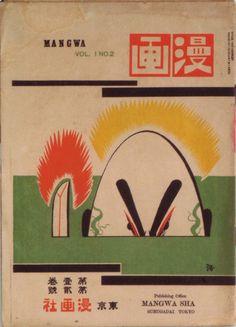 04戦前の雑誌1917