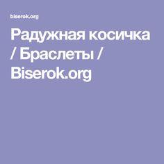 Радужная косичка / Браслеты / Biserok.org