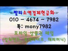 카톡 mony7982 ♥빨리소액 ㅇ1ㅇ 4674 7982 소액결제현금화♥ - YouTube