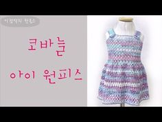 Baby Wearing, Crochet Baby, Crochet Patterns, Baby Dresses, How To Wear, Clothes, Youtube, Fashion, Toddler Dress