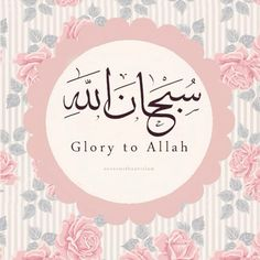 Glory to Allah