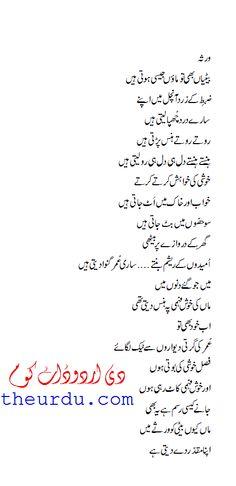Udas Honay Kay Din Nahi by Noshi Gillani, Free Urdu Poetry Books Point Online, Page 020 @ www.theurdu.com