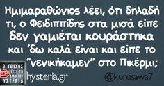 Ημιμαραθώνιος λέει Funny Greek, Strange Photos, Inner Peace, Laughter, Funny Quotes, Hilarious, Lol, Funny Things, Funny Stuff