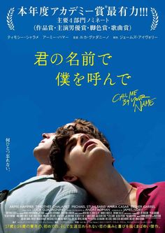 Call Me by Your Name / 君の名前で僕を呼んで