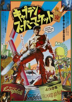 """lottereinigerforever: """"Army of Darkness"""" Japanese Poster"""