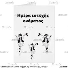 Greeting card happy name day in greek stuff to buy pinterest greeting card greek happy name day m4hsunfo Choice Image