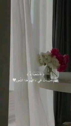 Beautiful Names Of Allah, Beautiful Quran Quotes, Quran Quotes Love, Beautiful Arabic Words, Unique Love Quotes, Love Smile Quotes, Free Paper Texture, Photography Tips Iphone, Quran Book