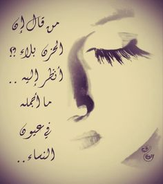Arabic Words, Arabic Quotes, Sad Words, In My Feelings, Beautiful Words, Picture Quotes, Me Quotes, Thoughts, Sayings