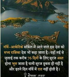 Aapko Ye G.K aur interesting facts aapko jaroor padhne chaahiye General Knowledge Book, Gernal Knowledge, Knowledge Quotes, Real Facts, Fun Facts, The More You Know, Did You Know, Amazing Science Facts, What The Fact
