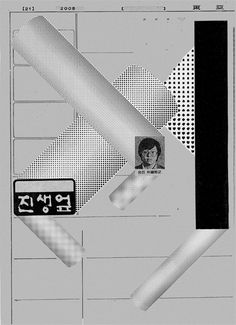 Kim Dohyung, 21st 610 democratic movement Korea, 21st, Graphics, Asian, Graphic Design, Digital, School, Poster, Printmaking