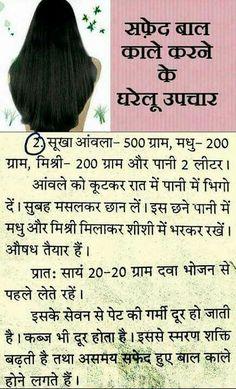 Health Tips In Hindi - Gharelu Nuskhe Healthy Hair Remedies, Home Health Remedies, Skin Care Remedies, Natural Health Remedies, Good Health Tips, Health And Fitness Articles, Natural Health Tips, Health And Beauty Tips, Health Fitness