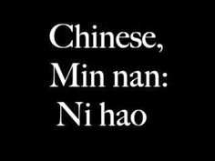 learn how to say hello in chinese min nan.