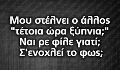 Greek quotes Funny Greek Quotes, Greek Memes, Sarcastic Quotes, Quotes Gif, Life Quotes, Favorite Quotes, Best Quotes, Funny Statuses, Clever Quotes