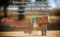 Friendship Day Quotes For Best Friend - Happy Friendship Day Friendship Quotes In Telugu, Happy Friendship Day Messages, Friendship Day Shayari, World Friendship Day, Friendship Images, Fake Friend Quotes, Bff Quotes, Attitude Quotes, National Best Friend Day