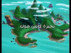براعم : جيك وقراصنة ارض الاحلام بحيرة كابتن هوك