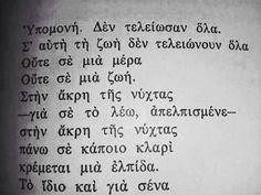 Σύνδεσμος ενσωματωμένης εικόνας Poetry Quotes, Wisdom Quotes, Me Quotes, Unique Words, Greek Words, Word Out, Greek Quotes, Pretty Words, English Quotes