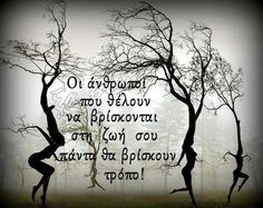 Greek Quotes, Great Words, Best Quotes, Irene, Life, Big Words, Best Quotes Ever