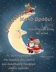 Christmas Images, Christmas Wishes, Christmas And New Year, Christmas Time, Christmas Crafts, Merry Christmas, Night Pictures, Night Photos, Good Night Sweet Dreams