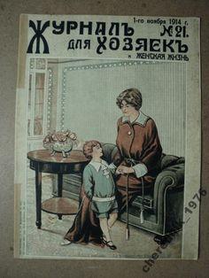 """1914. """"Журналъ для хозяекъ"""". №21. 1 ноября 1914 г."""