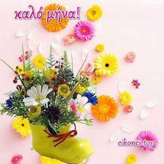 Εικόνες για καλό μήνα - eikones top Floral Wreath, Wreaths, Plants, Decor, Floral Crown, Decoration, Door Wreaths, Deco Mesh Wreaths, Plant
