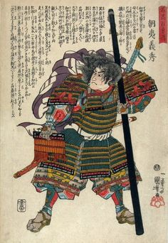 Asahina Yoshihide #samurai #kuniyoshi #history #ukiyo-e #nodachi #asahina #yoshihide #taleoftheheike