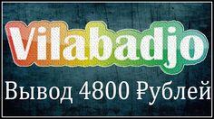 Vilabadjo 8 дней работы проекта | Вывел сегодня 4800 ₽ублей