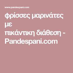 φρίσσες μαρινάτες με πικάντικηδιάθεση - Pandespani.com