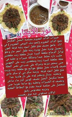 Arabic Food, Heavenly, Salsa, Food And Drink, Sweets, Ethnic Recipes, Chicken, Boss, Food Recipes