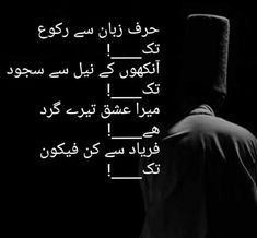 Inspirational Quotes In Urdu, Islamic Love Quotes, Urdu Quotes, Poetry Quotes, Quotations, Positive Quotes, Best Urdu Poetry Images, Love Poetry Urdu, Soul Poetry