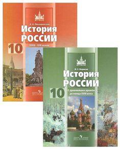 Скачать учебник история россии 10