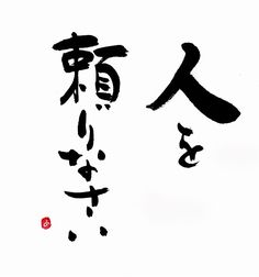 """""""筆文字""""で応援!!『人生に息吹を与えるあなただけの言葉』 -30ページ目 Caligraphy, Happy Life, Handwriting, The Happy Life, Calligraphy, Hand Lettering, Hand Written, Hand Prints, Hand Drawn Type"""