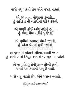 Special Love Quotes, Gujarati Quotes, Reality Quotes, Om, Math, Math Resources, Mathematics