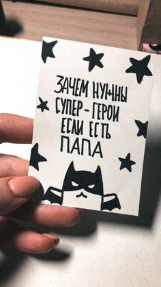 Cool Wallpapers For Your Phone, Cute Crafts, Diy And Crafts, Funny Cards For Friends, Alice In Wonderland Drawings, Harry Potter Drawings, Bff Quotes, Funny Valentine, Diy Birthday
