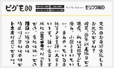 ピグモ00 http://moji-waku.com/pigmo/index.html