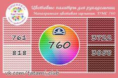 ЦВЕТОВЫЕ ПАЛИТРЫ для рукодельниц – 55 photos | VK