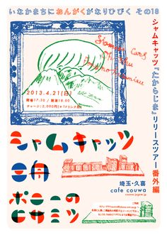 Japanese Concert Flyer: Music Resounds in a Rural City. Anzai Konami. 2013