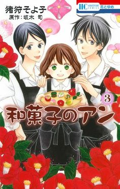 和菓子のアン 3 (花とゆめCOMICS)   猪狩そよ子 http://www.amazon.co.jp/dp/4592213734/ref=cm_sw_r_pi_dp_IHHowb15W0TZN