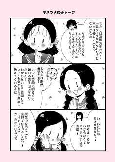雪春☃️11/8日輪【B11b】 (@yukiharu_n09) さんの漫画 | 1作目 | ツイコミ(仮) Peanuts Comics, Manga, Anime, Manga Anime, Manga Comics, Cartoon Movies, Anime Music, Animation, Manga Art