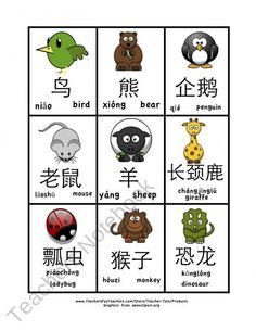 Animal Matching Game - Mandarin Chinese (Free)